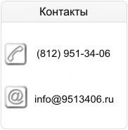 Контакты ТриПласт СПб